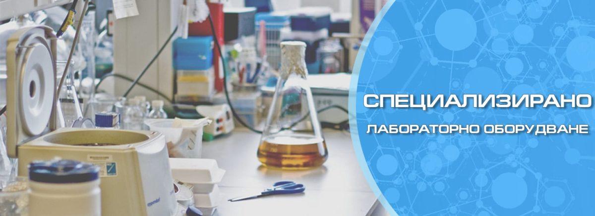 Специализирано лабораторно оборудване