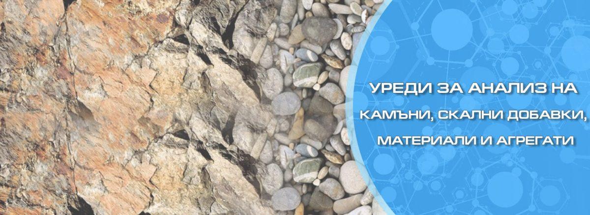 анализ на камъни, скални добавки, материали и агрегати